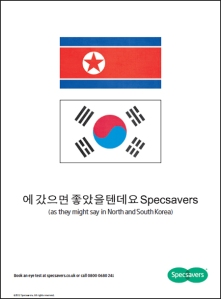 Specsavers Korean Flag 2012 Olympic Ad